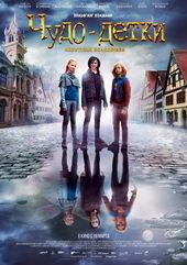афиша к фильму Чудо-детки: Непутевые волшебники(2020)