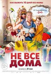 плакат к фильму Не все дома (2020)