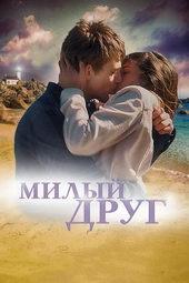 комедия Милый друг (2020)