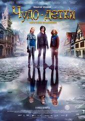 комедия Чудо-детки: Непутевые волшебники (2020)