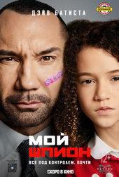 фильмы комедии 2020 для всей семьи