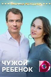 мелодрамы 2020 русские и украинские на домашнем