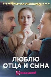 фильмы на домашнем канале мелодрамы 2020