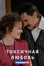 мелодрама Токсичная любовь (2020)