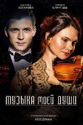 постер к сериалу Музыка моей души (2020)