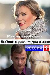 фильмы выходного дня 2020 года на канале россия 1 мелодрамы