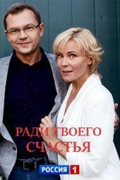 сериалы по россии 1 по выходным 2020