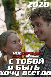 мелодрамы 2020 россия 1 новинки