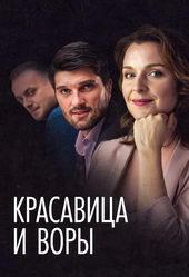 сериалы 2020 года новинки русские украина мелодрамы многосерийные