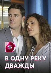 фильмы мелодрамы сериалы мини сериалы россия украина 2020