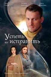кино про любовь русские мелодрамы 2020