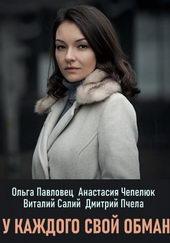 премьеры украинских мелодрам 2020