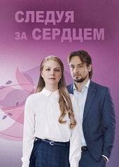 новые мелодрамы 2020 русские про любовь семейные