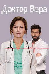 сериал Доктор Вера (2020)
