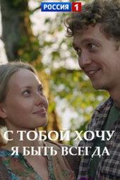сериал С тобой хочу я быть всегда (2020)