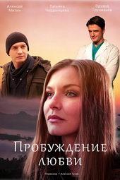 постер к сериалу Пробуждение любви (2020)