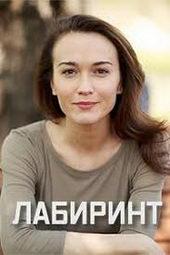 мелодрама Лабиринт (2020)