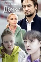 мелодрамы телеканала украина 2020