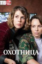сериал Охотница (2020)