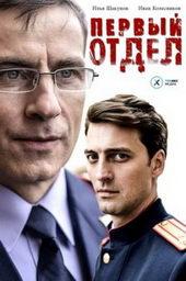 сериал Первый отдел (2020)
