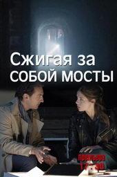детектив Сжигая за собой мосты (2020)