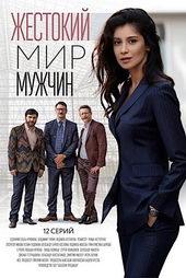 русские детективные сериалы 2020 новейшие уже вышедшие