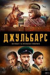 сериалы 2020 года новинки русские про войну