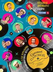 русские комедии фильмы 2020 которые уже можно посмотреть