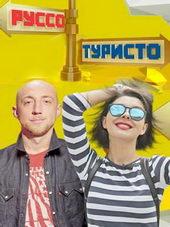 русские комедии 2020 про деревню