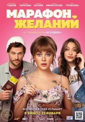 Марафон желаний (2020)
