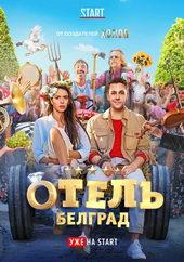 фильм Отель «Белград» (2020)
