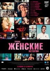 комедия Очень женские истории (2020)