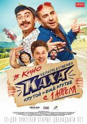 постер к фильму Непосредственно Каха (2020)