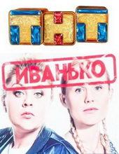постер к сериалу Иванько (2020)