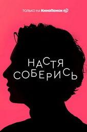 постер к сериалу Настя, соберись (2020)