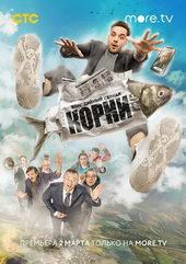 русские смешные сериалы 2020