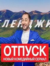 постер к сериалу Отпуск (2020)