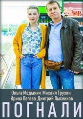плакат к сериалу Погнали! (2020)