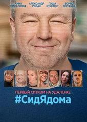 афиша к сериалу СидЯдома (2020)