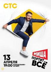 афиша к сериалу Миша портит все (2020)