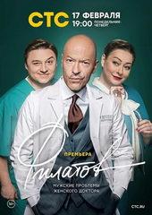 афиша к сериалу Филатов (2020)