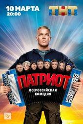 новинки российских комедийных сериалов 2020