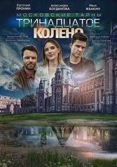 сериал Московские тайны. Тринадцатое колено(2020)