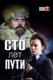 постер к сериалу Сто лет пути (2020)