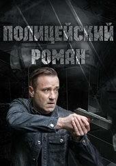 русские криминальные фильмы 2020 которые уже вышли