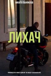 кино россия 2020 криминал