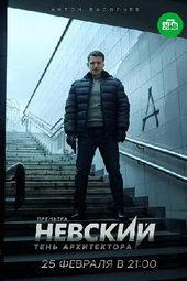 Невский. Тень архитектора (2019 - 2020)