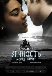 афиша к фильму Вечность между нами (2020)