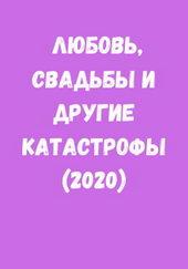 афиша к фильму Любовь, свадьбы и другие катастрофы (2020)