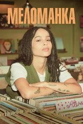 плакат к сериалу Меломанка (2020)